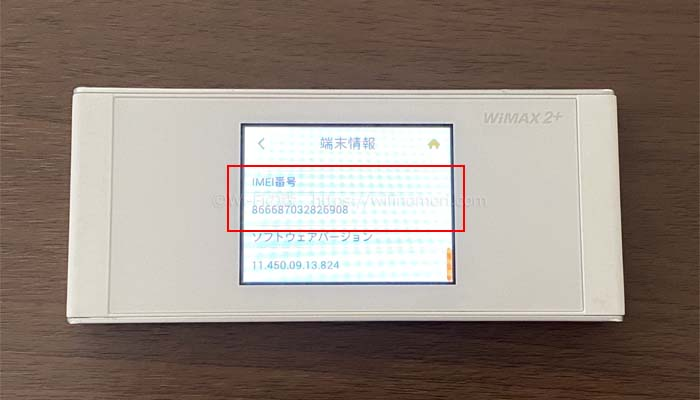 ※IMEI番号は「設定」→「端末情報」から確認できます