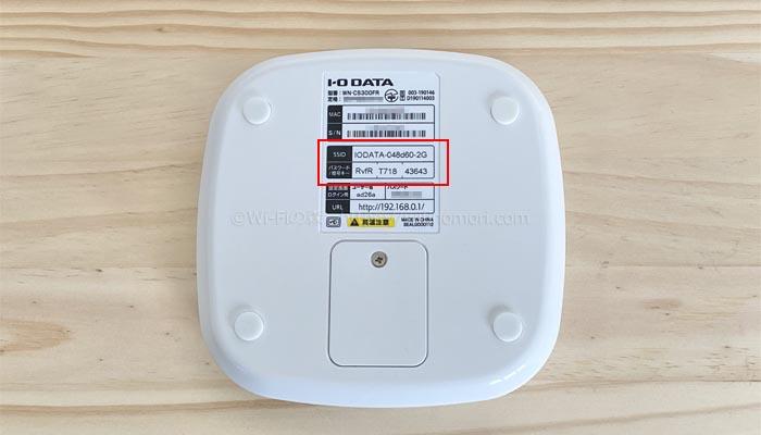 「WN-CS300FR」のSSIDと接続パスワードは、本体裏面に記載されています。