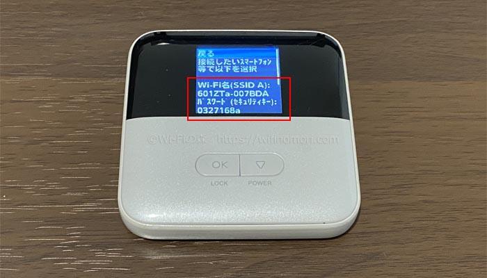 601ZTのSSIDとパスワードを確認する