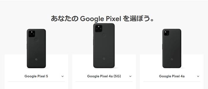 Google(Pixel)