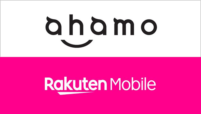 ドコモ「ahamo(アハモ)」と楽天モバイルを徹底比較|どっちがオトクなのか