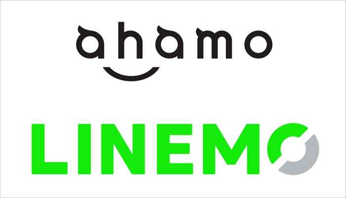 ahamo(アハモ)とLINEMO(ラインモ)を徹底比較|どっちがオトクなのか