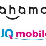 ドコモ「ahamo(アハモ)」とUQモバイルを徹底比較|どっちがオトクなのか