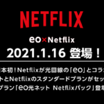 【Netflix1年分無料】eo光の新キャンペーンが始まります