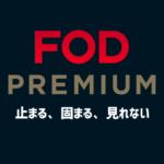 【簡単】FODプレミアムが止まる、見れない、重い、再生できない原因と解決策