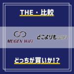 「Mugen WiFi」と「どこよりもWiFi」を徹底比較|口コミ・速度・電波・メリットとデメリットも解説します