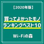 「Wi-Fiの森」管理人が買ってよかったランキングベスト10