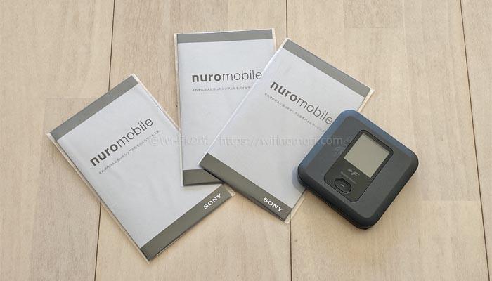 nuroモバイルのポケットWiFi(データプラン)速度検証 料金、デメリット、他社比較まとめ