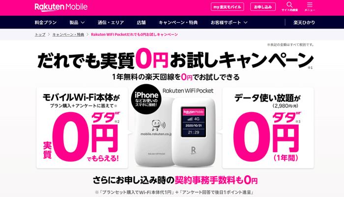 楽天モバイルがポケットWiFiを0円で販売開始|1年間無料も付いてくる