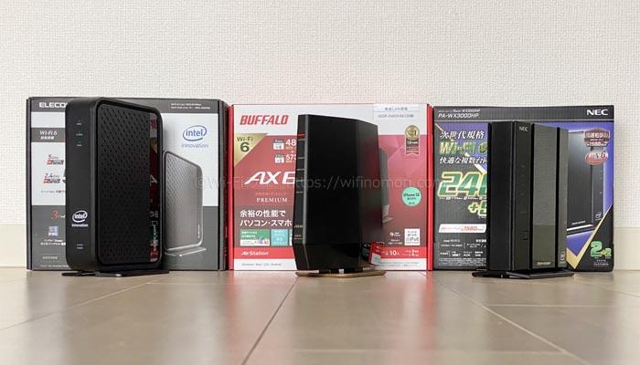 「Wi-Fi 6」対応ルーターを比較|今買うべき無線LANルーターはコレ!