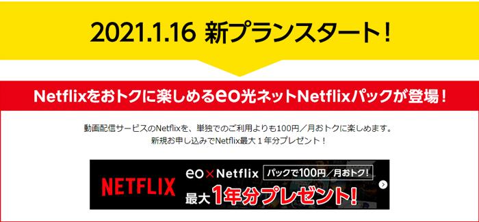 eo光×ネットフリックス無料キャンペーン