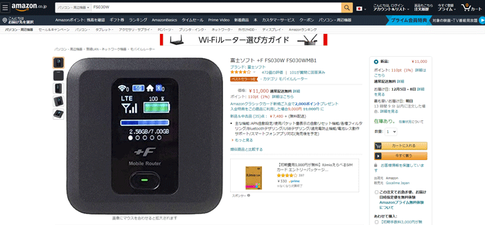 FS030WをAmazonで購入する