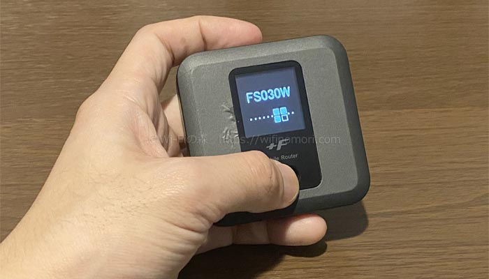 FS030Wの設定