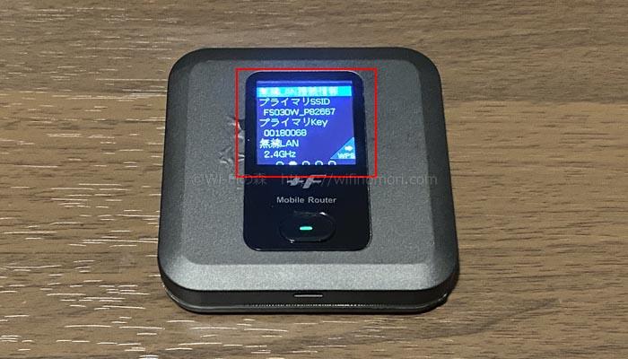 FS030WのSSIDと接続パスワード