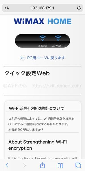 クイックWebにログインする