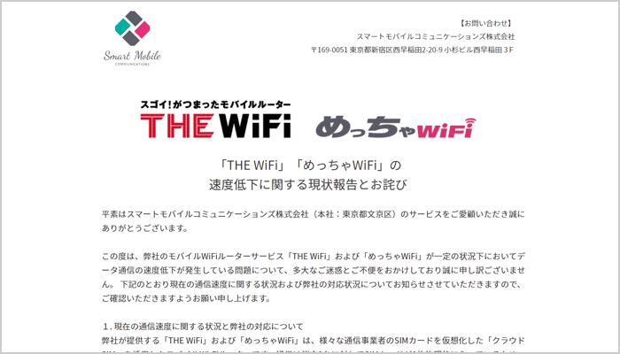 「THE WiFi」では速度遅延トラブルも