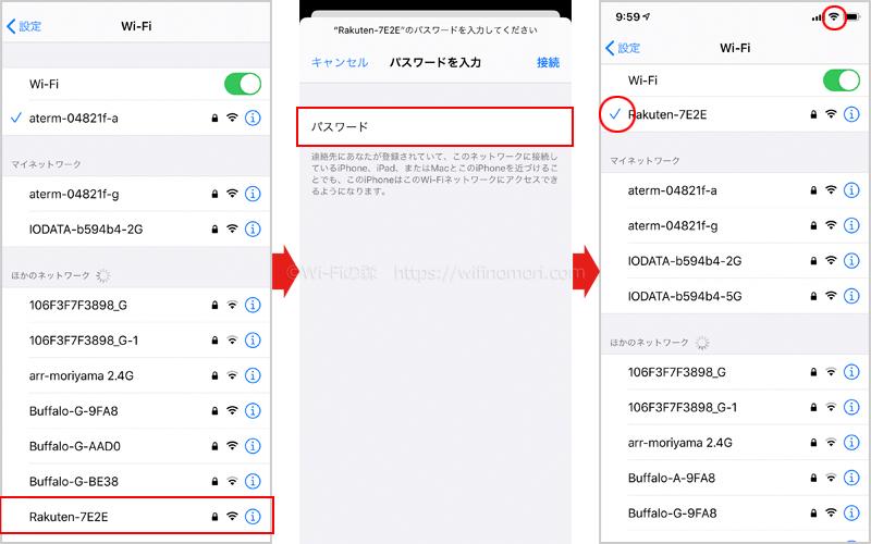 Wi-Fiに接続する手順