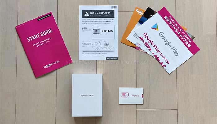 「Rakuten WiFi Pocket」の同梱物