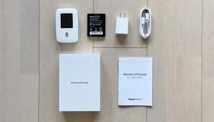 「Rakuten WiFi Pocket」の個装箱の中身