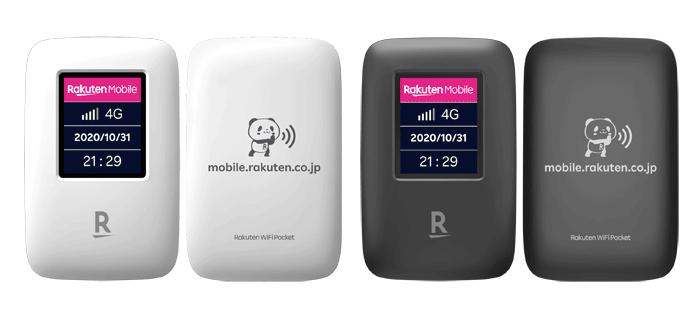 Rakuten WiFi Pocketのモバイルルーター