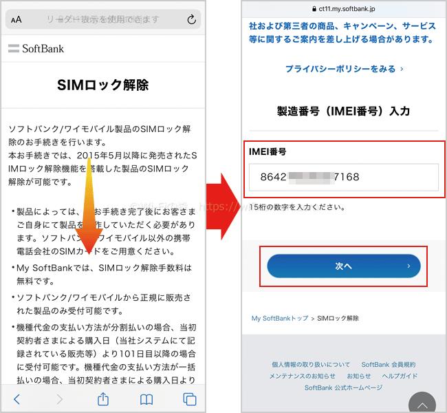 ソフトバンクSIMロック解除の手順