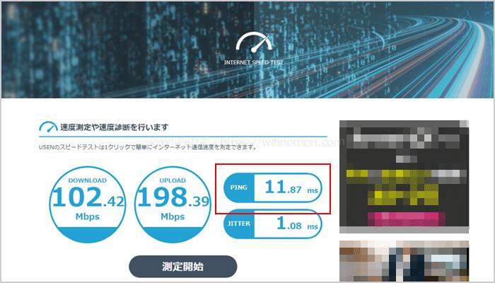 インターネット回線スピードテストの速度測定結果