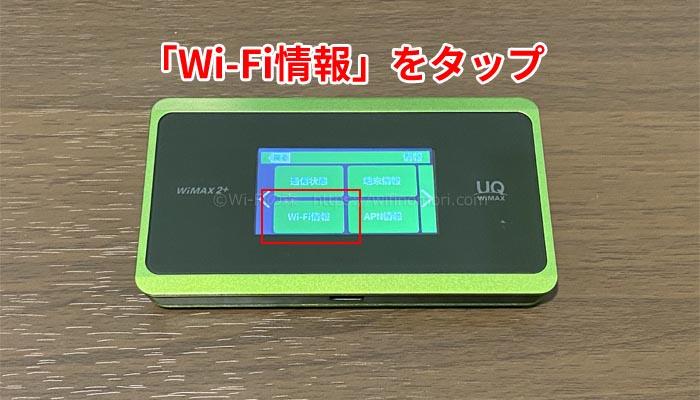 WX06のSSIDと接続パスワードを確認する