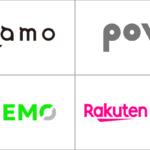 ahamo(アハモ)とpovo(ポヴォ)とLINEMO(ラインモ)と楽天モバイルを徹底比較|どれが一番オトクなのか