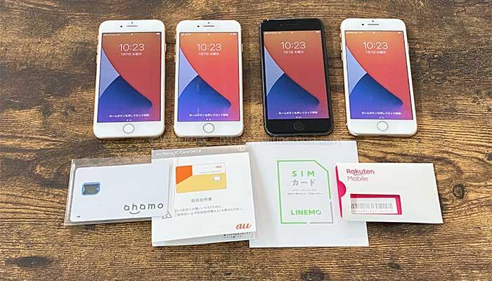 ahamo、povo、LINEMO、楽天モバイルの4社を契約して実機で検証している