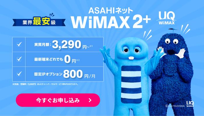 ASAHIネット WiMAX