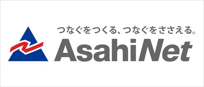 ASAHIネット