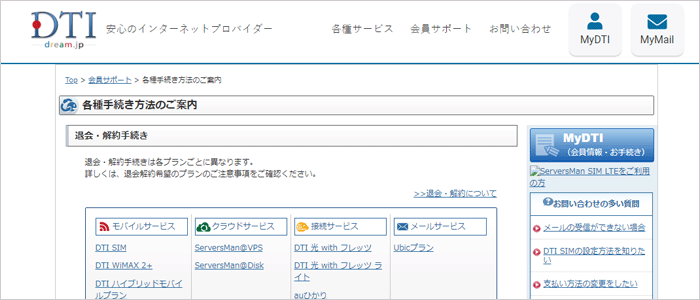 DTI WiMAXの解約方法について