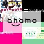 ahamo(アハモ)とpovo(ポヴォ)とSoftBank on LINEと楽天モバイルとマイピタを徹底比較|どれが一番オトクなのか
