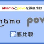 ahamo(アハモ)とpovo(ポヴォ・ポボ)を徹底比較!どっちがオトク?選ぶべき?