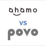 ahamo(アハモ)povo(ポヴォ)を徹底比較|どっちがオトクなのか