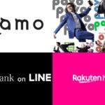 ahamo(アハモ)とpovo(ポヴォ)とSoftBank on LINEと楽天モバイルを徹底比較|どっちがオトクなのか