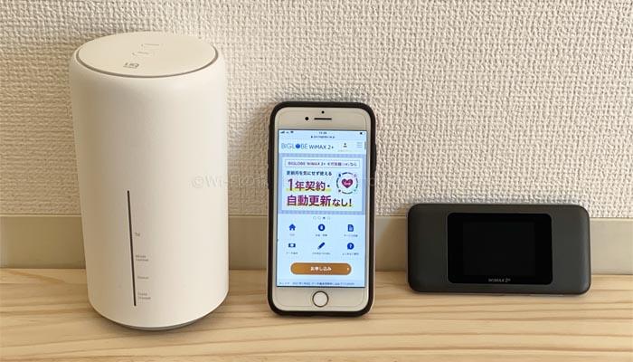BIGLOBE WiMAX(ビッグローブ)の全て|料金、速度、口コミ評判、メリット・デメリット総まとめ
