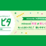 mineo新料金プラン「マイピタ」まとめ|月額1,980円・20GB【随時更新】