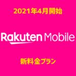 楽天モバイル新料金プランまとめ 20GB・月額1,980円、1GBまでは無料【随時更新】