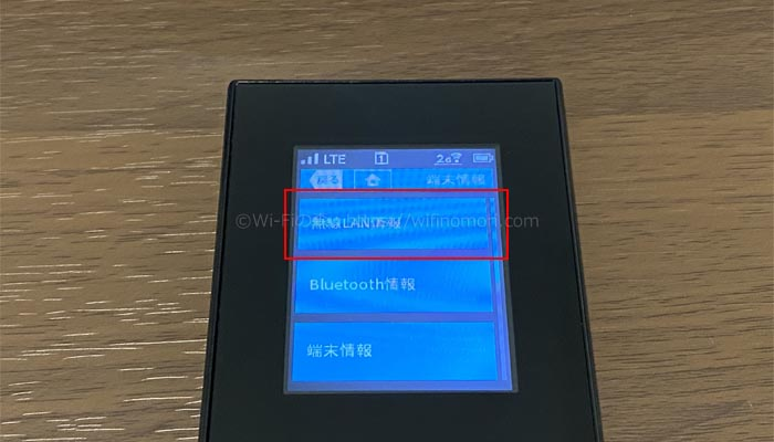 MR04LNのSSIDと接続パスワードを確認する方法
