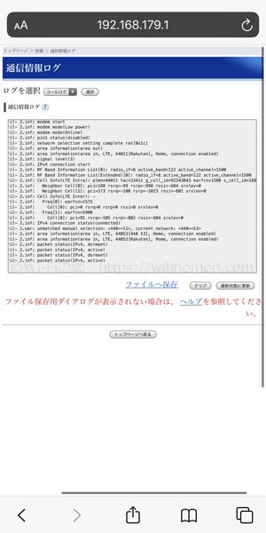ルーターの設定画面から「コールログ」を確認する