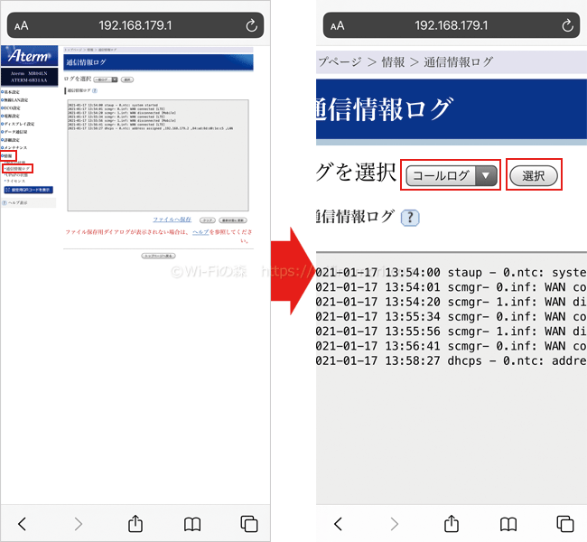 「情報」→「通信情報ログ」→ログを選択「コールログ」