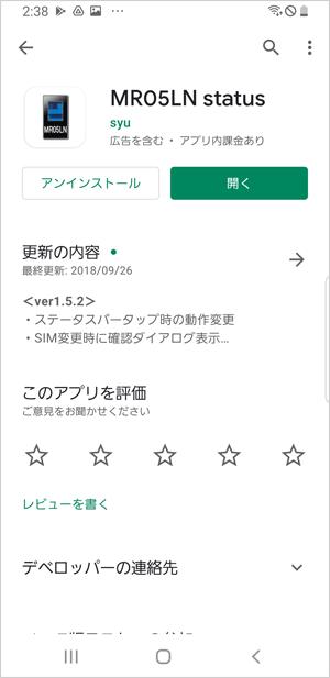 アンドロイドアプリ「MR05LN status」