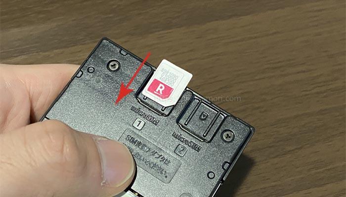 MR04LNにSIMカードを挿れる