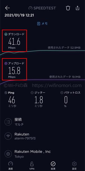 MR04LN×楽天モバイルお昼:12時台の速度