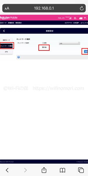「ネットワーク選択」を「手動」にして「検索」をタップ