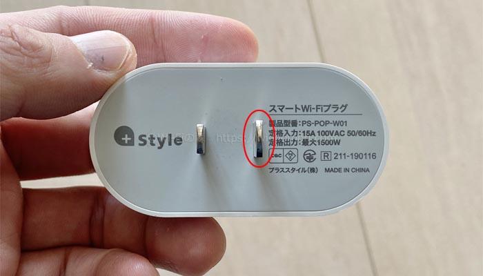 +Styleのスマートプラグはプラグ幅が左右で異なる