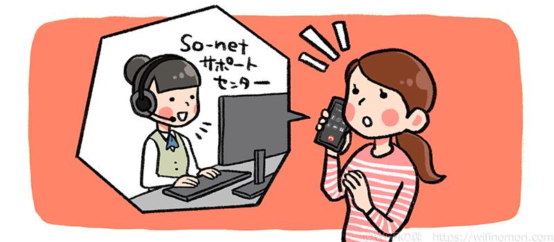 So-netのサポートセンター