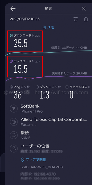 AiR-WiFiの実際の速度「朝」:午前10時台
