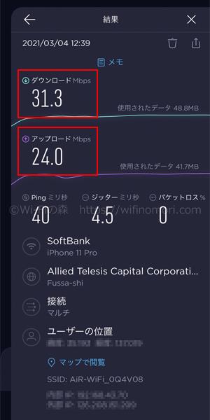 AiR-WiFiの実際の速度「昼」:午後12時台